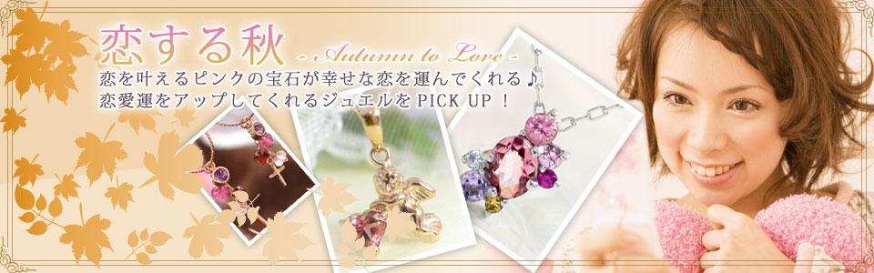 【恋する秋】…恋愛力アップ!恋を叶えるピンクの宝石が幸せな恋を運んでくれる♪恋愛運をアップしてくれるジュエルをPICK UP!