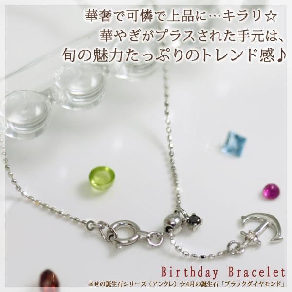 4月の誕生石 ダイヤモンド ブレスレット