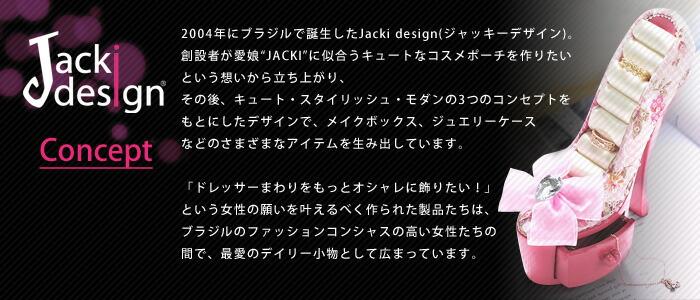 Jacki design コンセプト