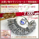 No. 1-No. 30 pinky ring and gauge MKS in Konan Maru ring gauge