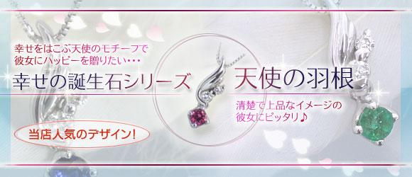 誕生石シリーズ 天使の羽根 ネックレス