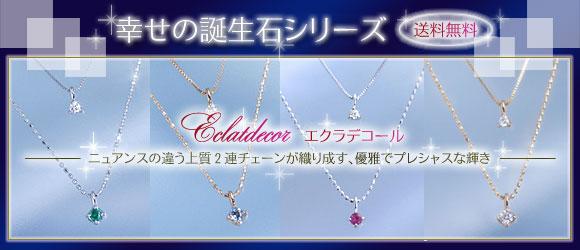 誕生石&ダイヤモンド 2連 ネックレス