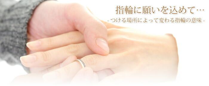 指輪に願いを込めて… - つける場所によって変わる指輪の意味 -