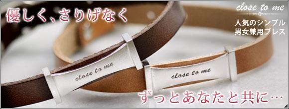 closetome定番人気男女兼用ユニセックス☆ペアブレスレット