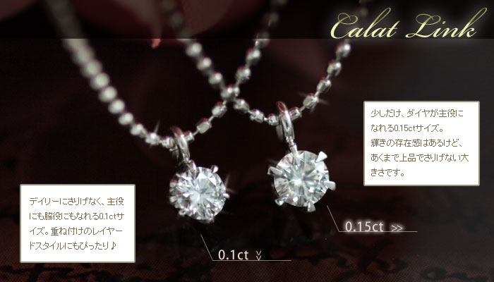 コチラのページはダイヤモンドネックレス 0.1ctのページです。