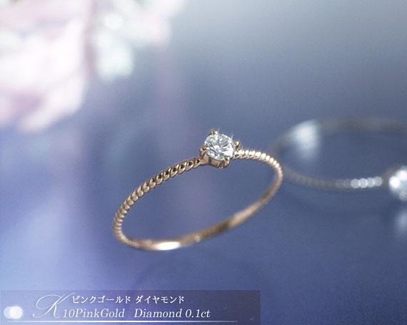ダイヤモンド K10ピンクゴールド リング