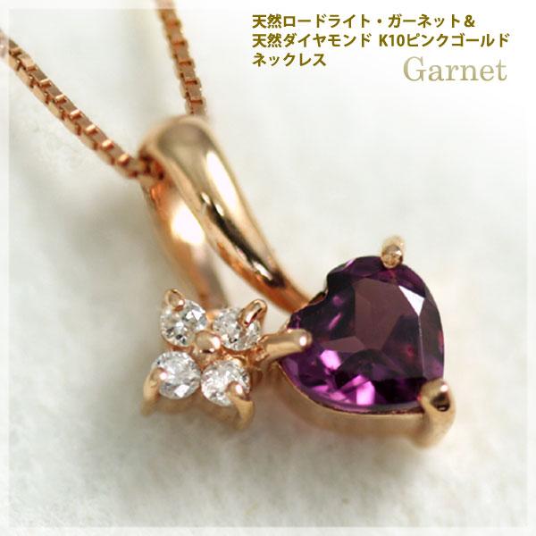 1月の誕生石 ガーネット ネックレス・ペンダント