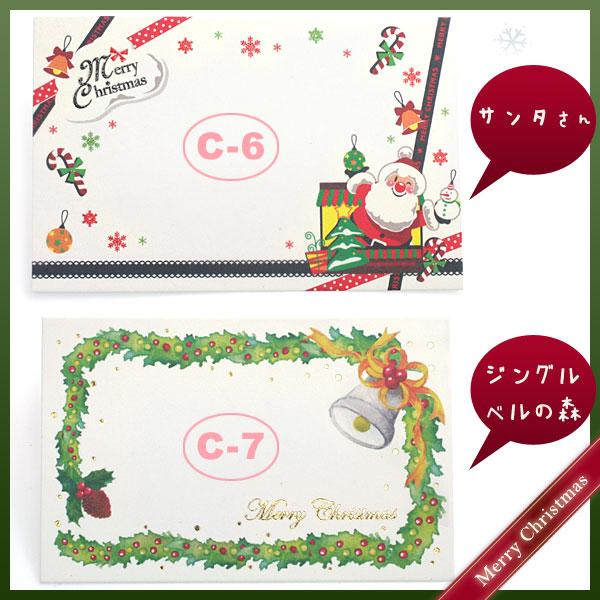 クリスマスメッセージカード☆数量限定
