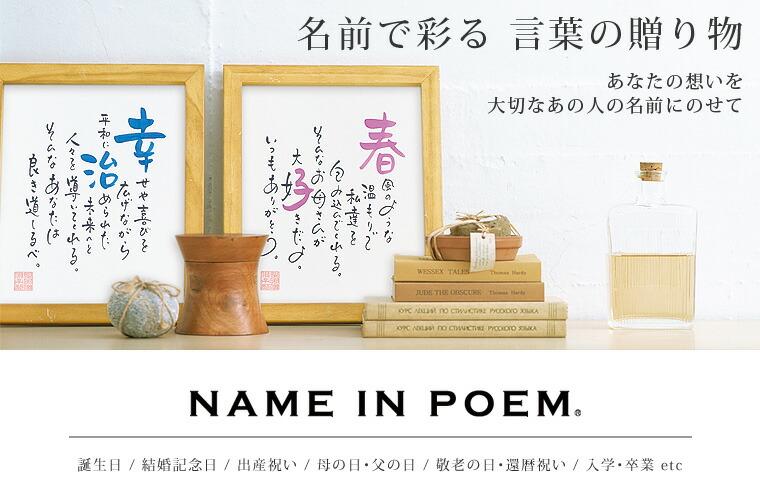 ネームインポエム/NAME IN POEM