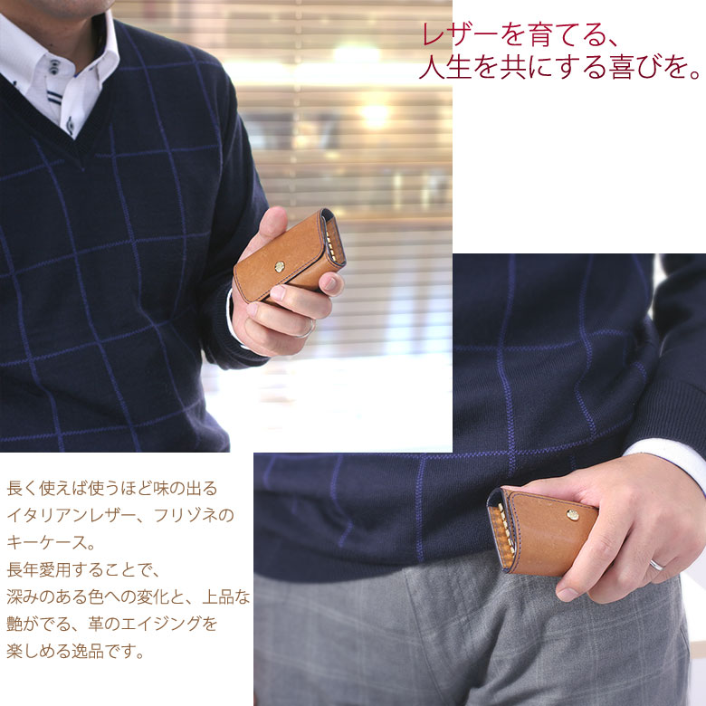 STEAL キーケース 使用イメージ