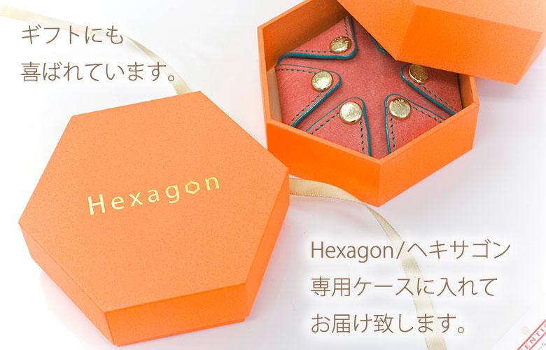 ヘキサゴン ギフトケース