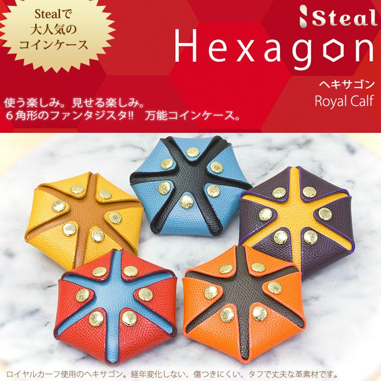 ヘキサゴン ロイヤルカーフ