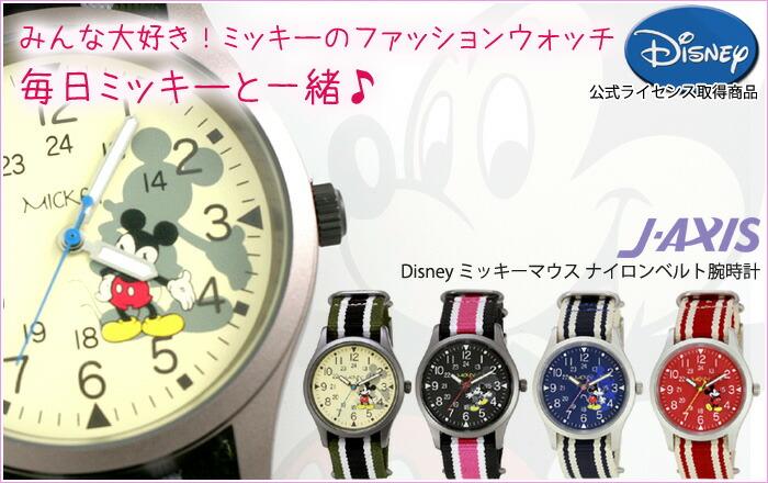 J-AXIS ディズニー ライセンス取得商品 ミッキーマウス ウォッチ