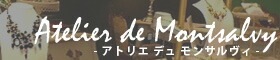 Atelier de Montsalvy/アトリエ デュ モンサルヴィ