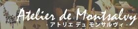 Atelier de Montsalvy/アトリエ デュ モンサルヴィ