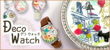 Deco Watch(デコウォッチ)
