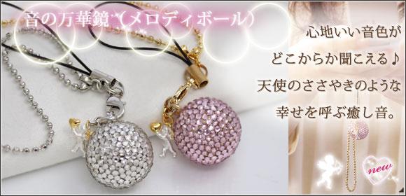 新作☆音の万華鏡(メロディボール)