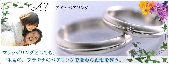 マリッジリング(結婚指輪) AI(アイ)プラチナ ペアリング