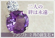 アメジスト(2月の誕生石)