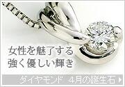 ダイヤモンド(4月の誕生石)