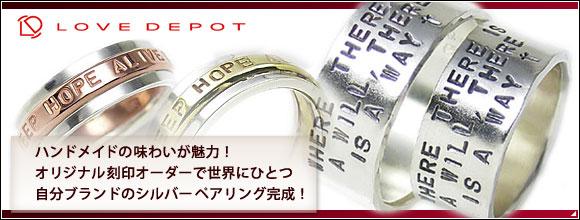 オリジナル刻印と味わい深いハンドメイドシルバーが魅力! LOVE DEPOT (ラヴディーポ)ペアリング