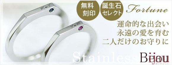 無料刻印 誕生石セレクトペアリング(指輪)