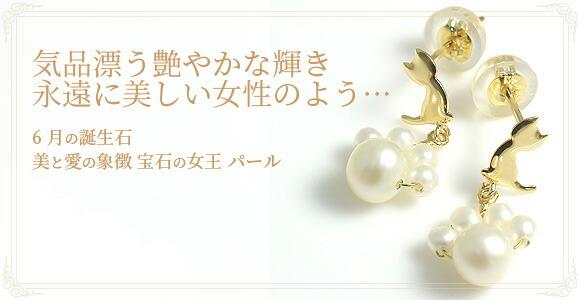 パール 真珠