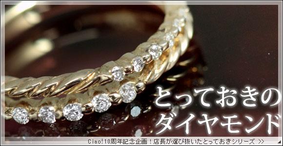 とってえおきのダイヤモンド