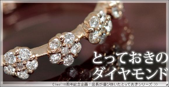 とっておきダイヤモンド