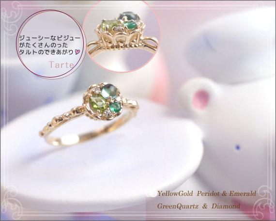 ペリドット&グリーンクォーツ&エメラルド&ダイヤモンド K10イエローゴールド 指輪