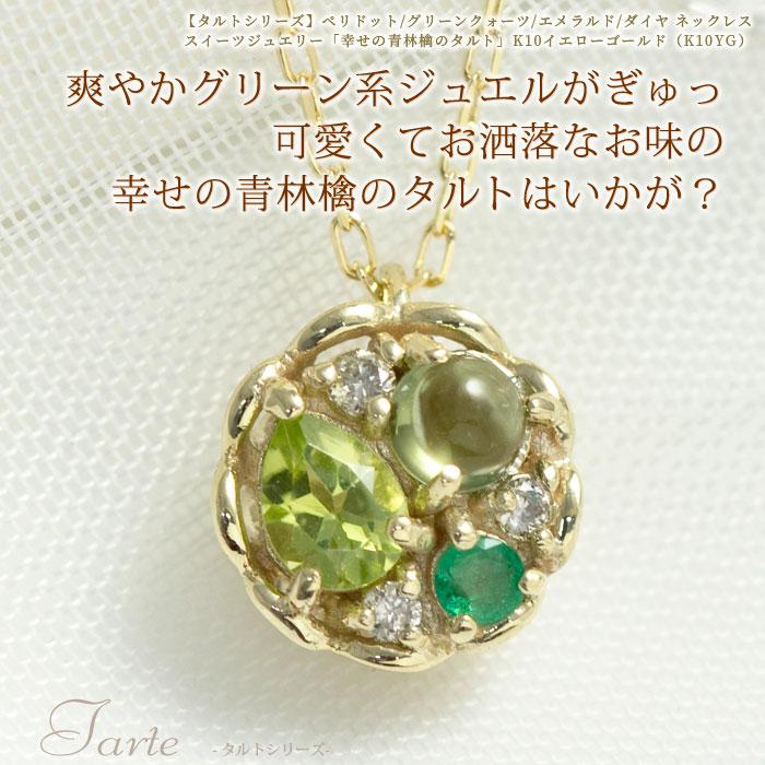 5月の誕生石 エメラルド ネックレス・ペンダント