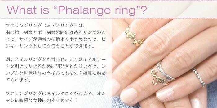 ファランジリング(ミディリングとは、指の第一関節と第二関節の間にはめるリングのことで、サイズが通常の指輪より小さめなので、ピンキーリングとしても使うことができます。別名ネイルリングとも言われ、元々はネイルアートを引き立たせるために開発されたリングで、シンプルな単色塗りのネイルでも指先を綺麗に魅せてくれます。ファランジリングはネイルにこだわる人や、オシャレに敏感な女性におすすめです!