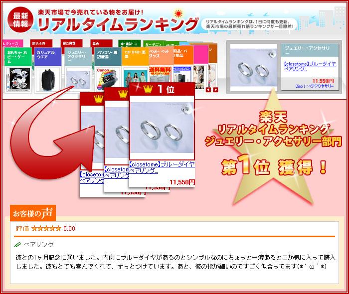 リアルタイムランキング、ジュエリー・アクセサリー部門1位獲得!売れてます!!