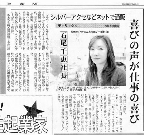 日日新聞 女性企業家インタビュー