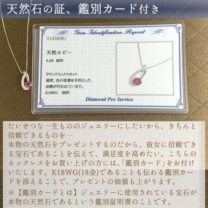 天然石の証、鑑別カード付き。たいせつな一生もののジュエリーにしたいから、きちんと信頼できるものを…本物の天然石をプレゼントするのだから、彼女に信頼できる宝石であることを伝えて、満足度を高めたい。こちらのネックレスをお買い上げの方には、「鑑別カード」をお付けいたします。K18WG(18金)であることも伝わる鑑別カードを添えることで、プレゼントの価値も上がります。※【鑑別カードとは】ジュエリーに使用されている宝石が本物の天然石であるという鑑別証明書のことです。