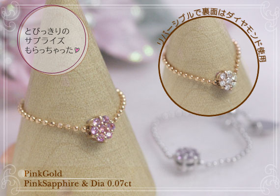 ピンクサファイア&ダイヤモンド K18ピンクゴールド 指輪