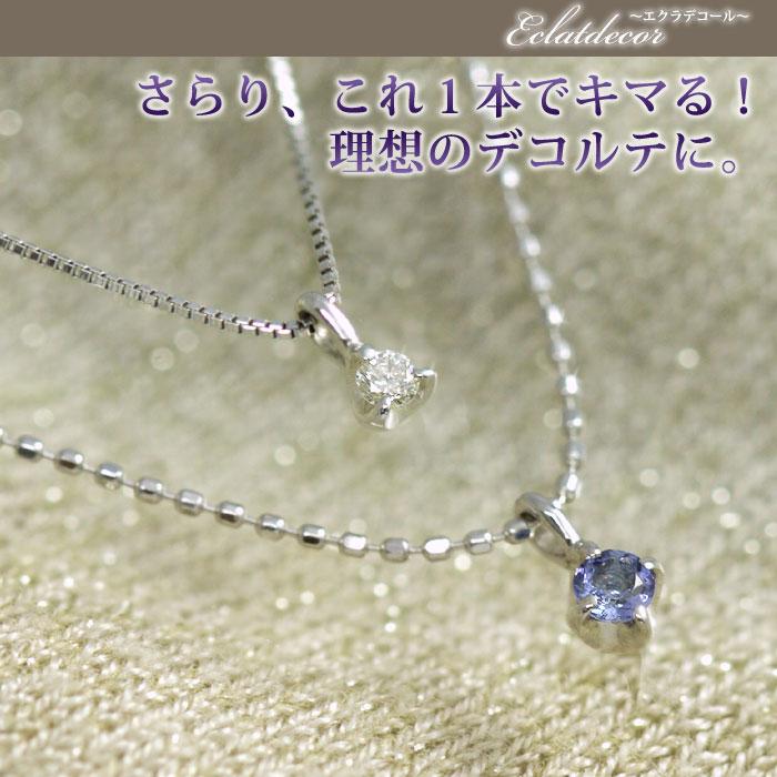 タンザナイト ダイヤモンド K10ホワイトゴールド ネックレス