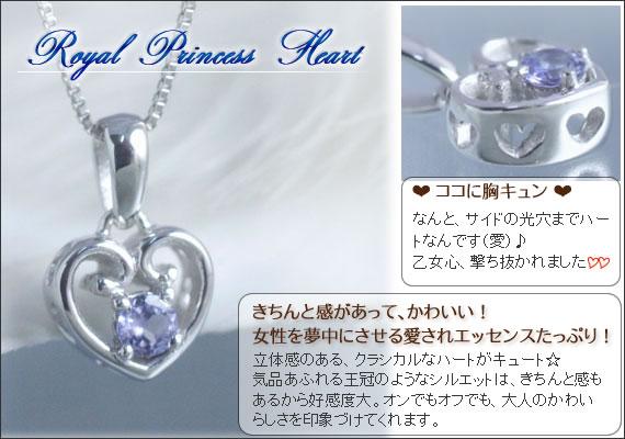 プリンセス・ハート ネックレス