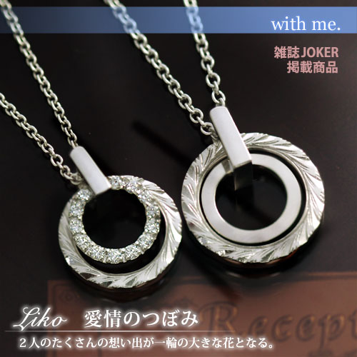 【with me.】Liko ペアネックレス