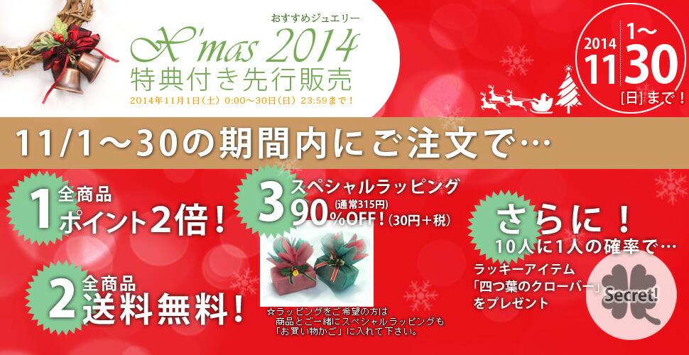クリスマス2014 おすすめジュエリー特集【先行販売 特典付き】