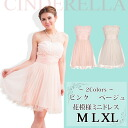 Party dress minidress wedding parties invited party formal Cavalier party dress M L XL party dress pink beige mini party dress race flower pattern minidress beat-up dress tulle skirt yj2527