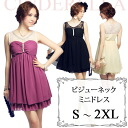 Party dress wedding ceremony one piece second party concert graduating students' party to honor teachers パーティーキャバ second society big size dress black cream purple invite minidress one piece S M L XL 2XL A-line jk298198