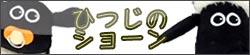 ひつじのショーン/キャラクターグッズ