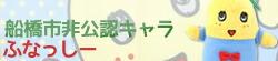 ふなっしー/キャラクターグッズ