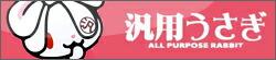 汎用うさぎ/キャラクターグッズ