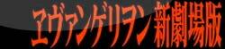 エヴァンゲリヲン/キャラクターグッズ