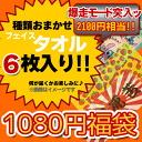 수건 복 주머니에서 칼자루 맡 ⇒ 캐릭터 수건 다른! 귀여운 디자인 1500 엔 내용이 1000 엔! ◆fs3gm