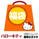 Pretty Kitty fancy goods of hello kitty lucky bag ★ contents ⇒ sanrio entrusting you hard! 6,000 yen equivalency is 3,000 yen! ◆fs3gm