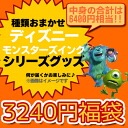 Disney / monsters ink series bag ★ contents Omakase ⇒ what arrives, enjoy! anime gusto! 6400 JPY JPY 3240! ◆ all points 10 times 12 / 13 AM until 9:59