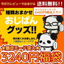 What arrives おじぱん lucky bag ★ contents ⇒ entrusting you; fun ♪ character miscellaneous goods hard? 6,400 yen equivalency is 3,240 yen! ◆During all super sale articles point 10 times 3,500 yen coupon distribution